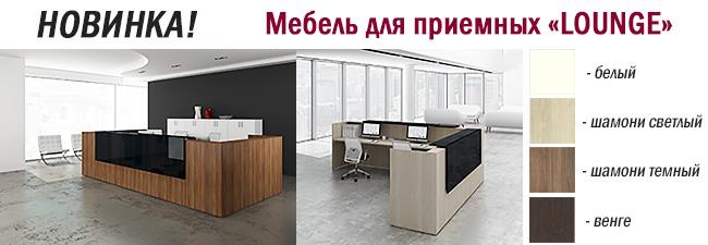 """Мебель для приемных """"LOUNGE"""""""