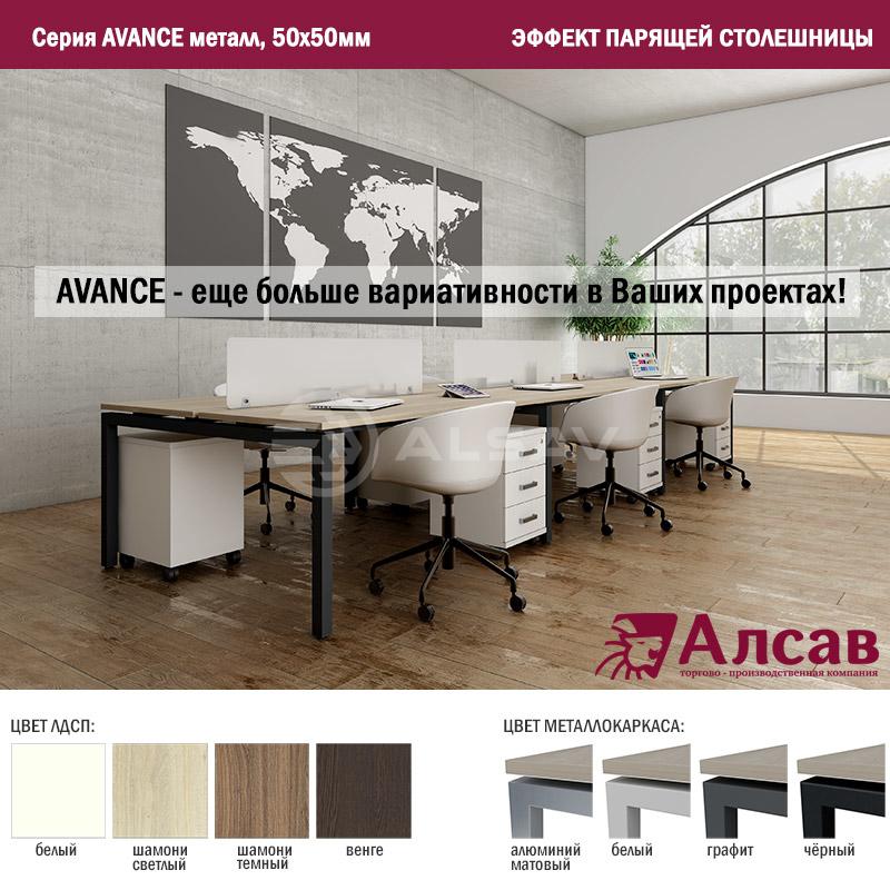 Серия Avance 50x50
