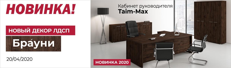 Новый декор Бра́уни в «Кабинете руководителя Taim-Max»!