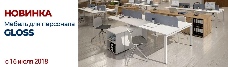 Новая серия – Мебель для персонала GLOSS (премиум класс).