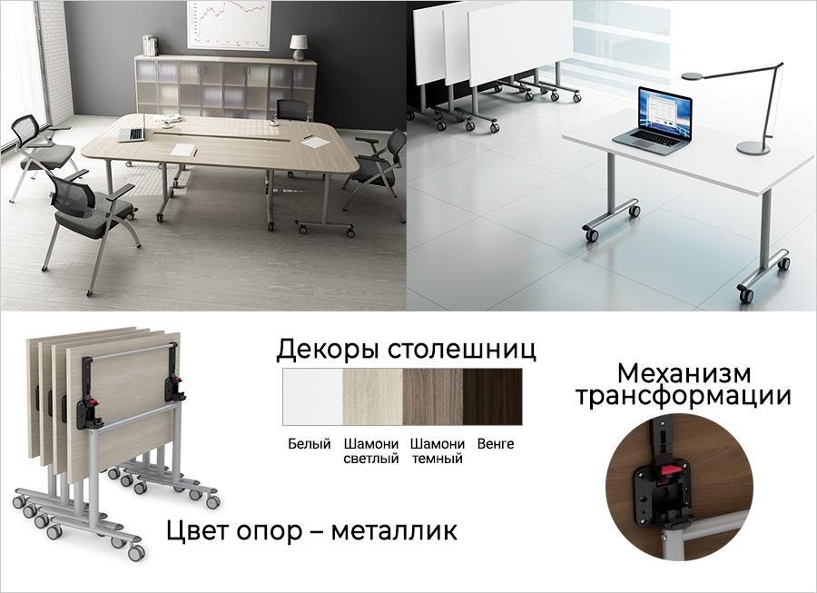 Столы-трансформеры BEND