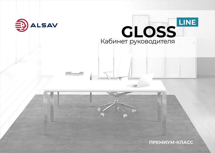 """Кабинет руководителя """"GLOSS LINE"""" премиум класса от ALSAV"""