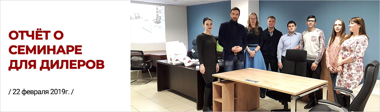 Отчёт об обучающем семинаре для Дилеров «Продукция ALSAV» (22.02.2019).