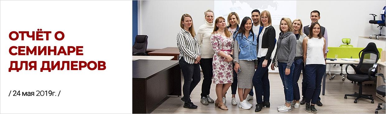 Отчёт об обучающем семинаре для Дилеров «Продукция ALSAV» (24.05.2019).