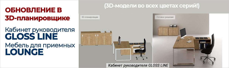 Обновления в 3D планировщике.