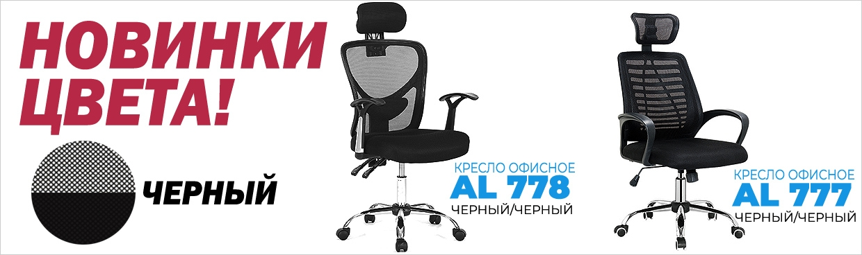 Кресла ALSAV – новинки цвета!