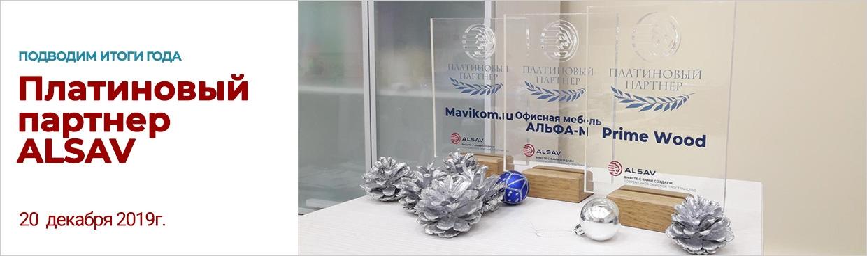 Поздравляем новых «Платиновых Партнеров ALSAV».