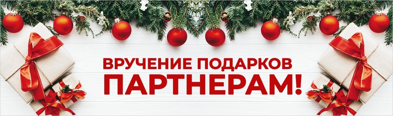 Поздравление Партнеров с Наступающим Новым годом