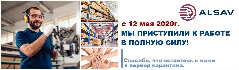 Возобновление работы в штатном режиме с 12 мая 2020 года