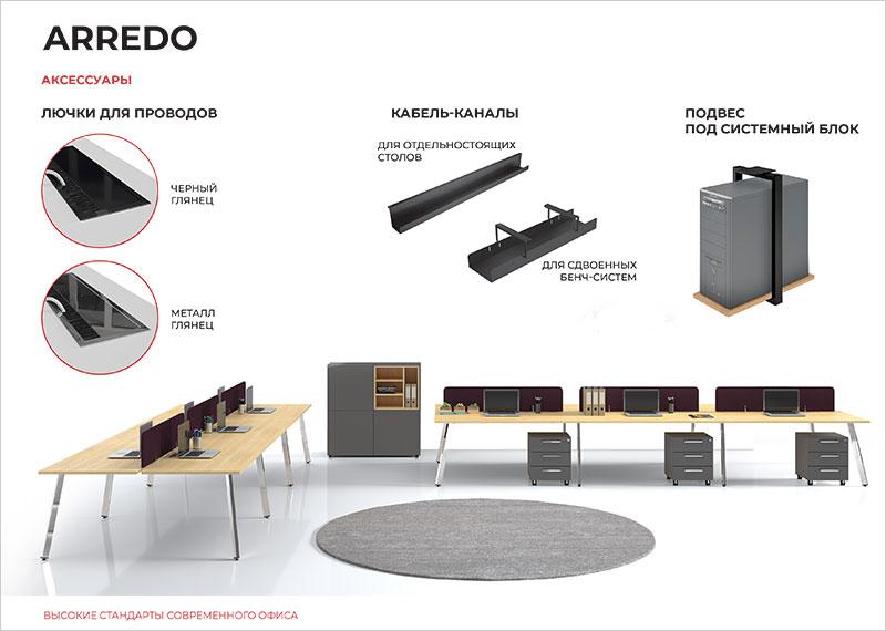 Новинка 2021 - Офисная мебель ARREDO