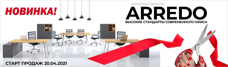 НОВИНКА 2021! Офисная мебель ARREDO