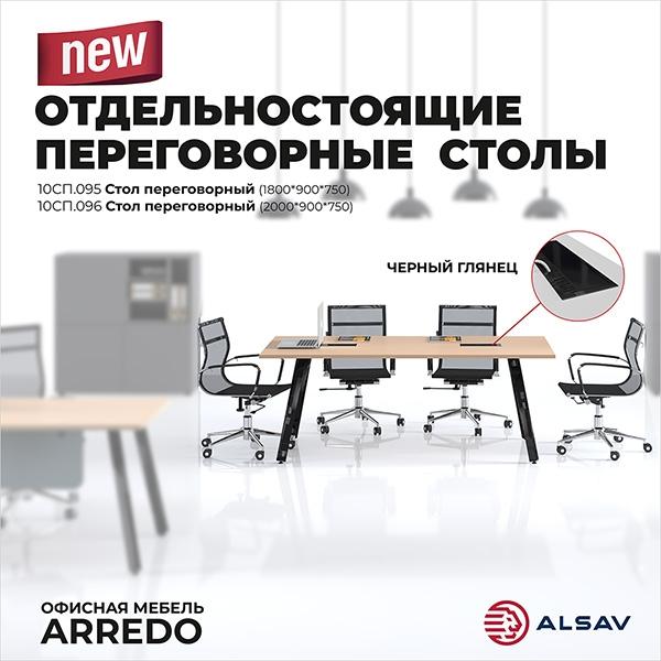 ARREDO - новые переговорные столы.